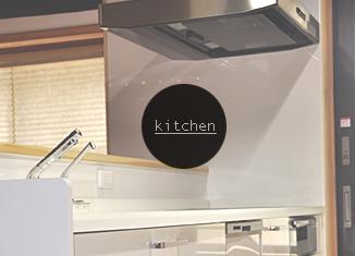 家事ラクなシステムキッチン