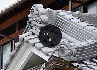 昔の面影のままの瓦屋根改修